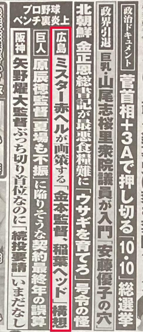 カープ金本監督&稲葉ヘッドコーチ構想