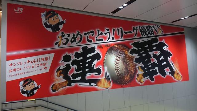 広島駅発展再開発