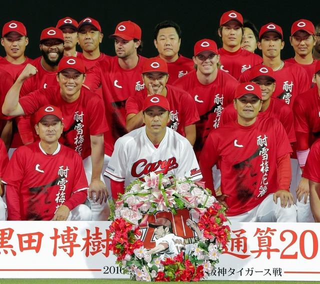 黒田博樹200勝記念撮影