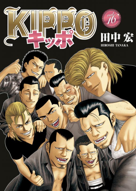 広島のヤンキー漫画