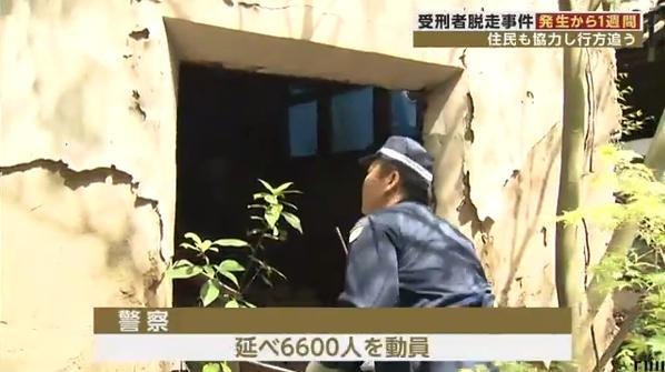 広島県警vs脱走の受刑者_02