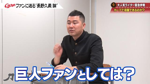 カープ道_長野久義論_プロ野球死亡遊戯_39