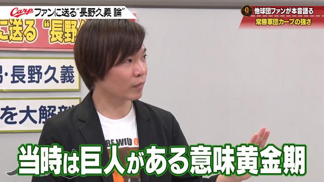 カープ道_長野久義論_プロ野球死亡遊戯_98