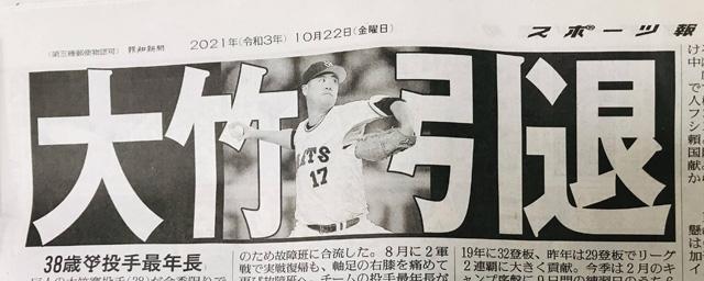 大竹寛現役引退