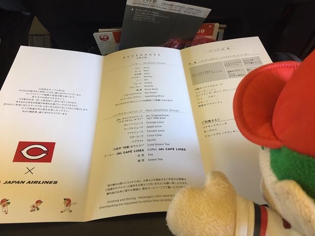 広島カープ優勝旅行_JAL_チャーター機_04