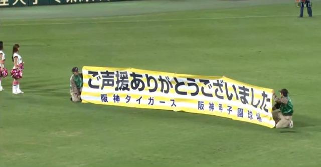 広島阪神25回戦_36