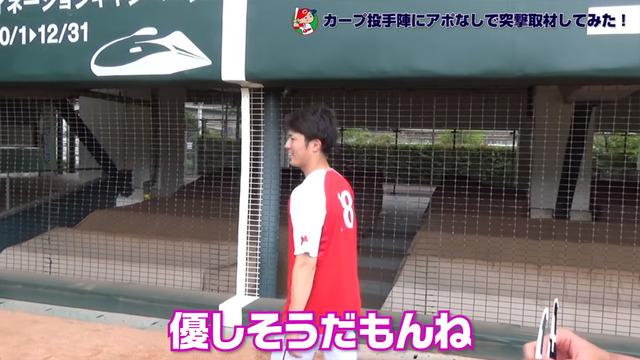 カープ投手陣アポなし取材_12