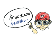 石井琢朗_LINEタンプ_河田コーチ
