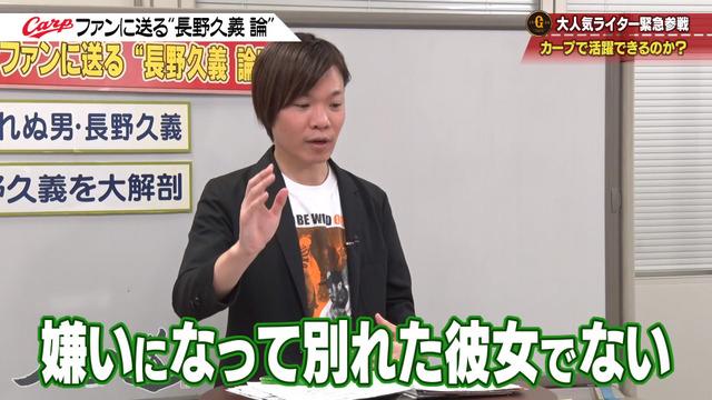 カープ道_長野久義論_プロ野球死亡遊戯_50