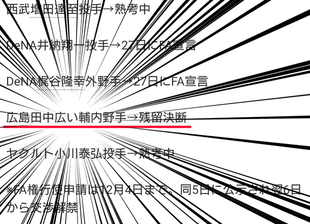 【悲報】カープ田中広輔『広い輔→残留決断』日刊スポーツで誤植wwww