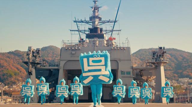 呉海上自衛隊