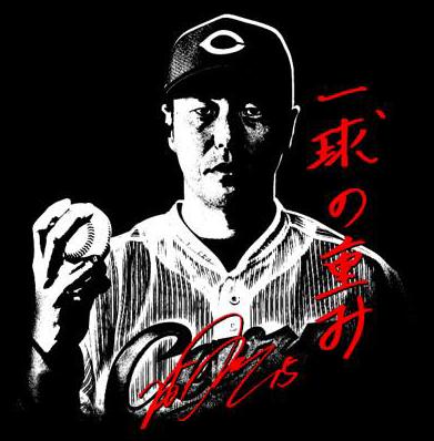 黒田博樹_一球の重みTシャツ_UP