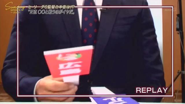 セリーグ6球団監督_座談会_NHK_11