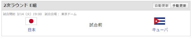WBC_日本_キューバ