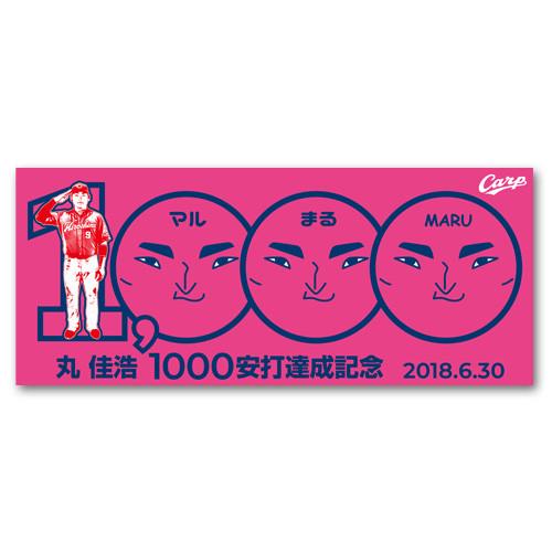 丸1000本安打フェイスタオル
