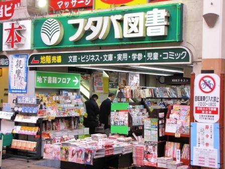 フタバ図書TSUTAYA買収フランチャイズ