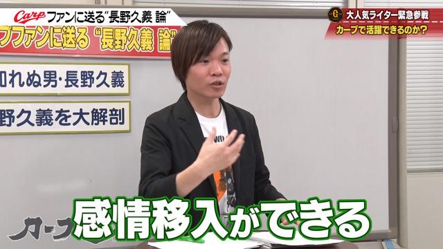 カープ道_長野久義論_プロ野球死亡遊戯_68