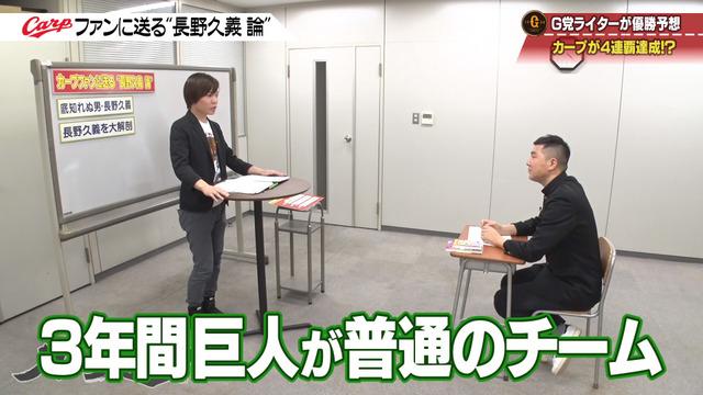 カープ道_長野久義論_プロ野球死亡遊戯_135