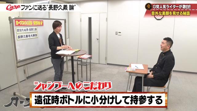 カープ道_長野久義論_プロ野球死亡遊戯_25