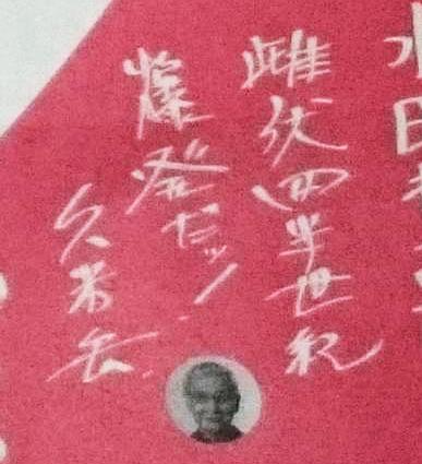 久米宏_中国新聞_メッセージ