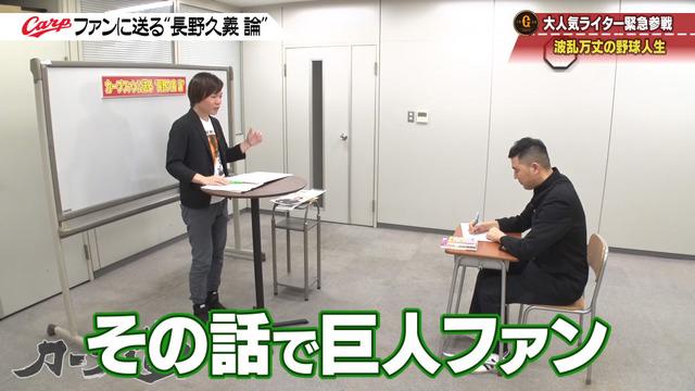 カープ道_長野久義論_プロ野球死亡遊戯_07