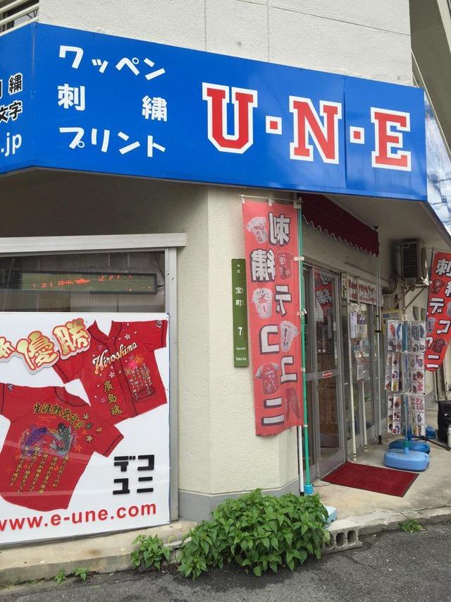 畝刺繍店 (4)