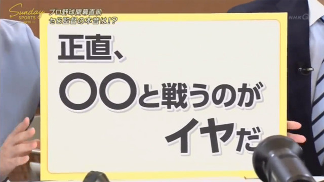 セリーグ6球団監督_座談会_NHK_01