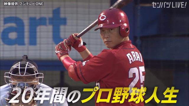 新井貴浩_離島中学生野球部_熱血指導_18