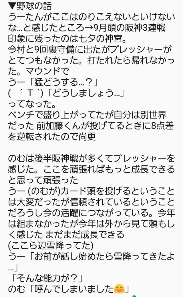 野村祐輔石原慶幸_トークショー_05