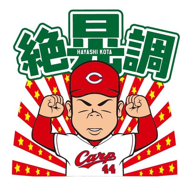林晃汰カープグッズ (1)