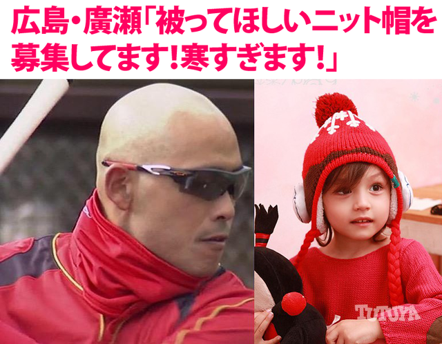 廣瀬純_ニット帽