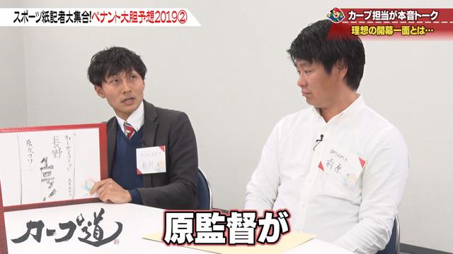 カープ道_広島巨人_理想の開幕一面_07