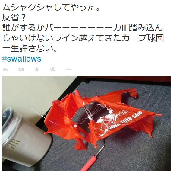 赤傘_ヤクルトファン_破壊