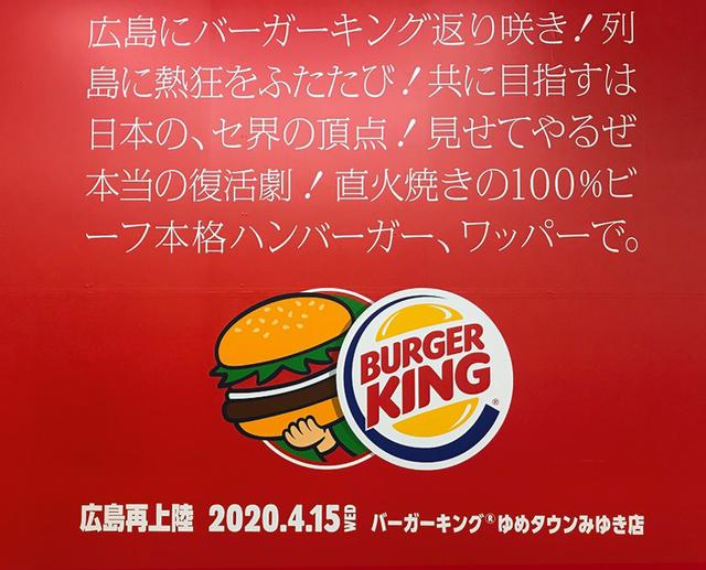 広島県バーガーキング_カープ坊や_縦読み