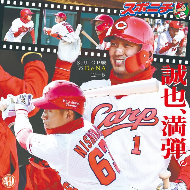 鈴木誠也満塁ホームランオープン戦