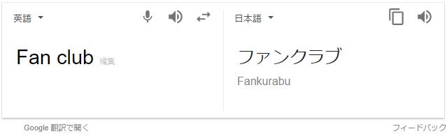 Fun_club_意味