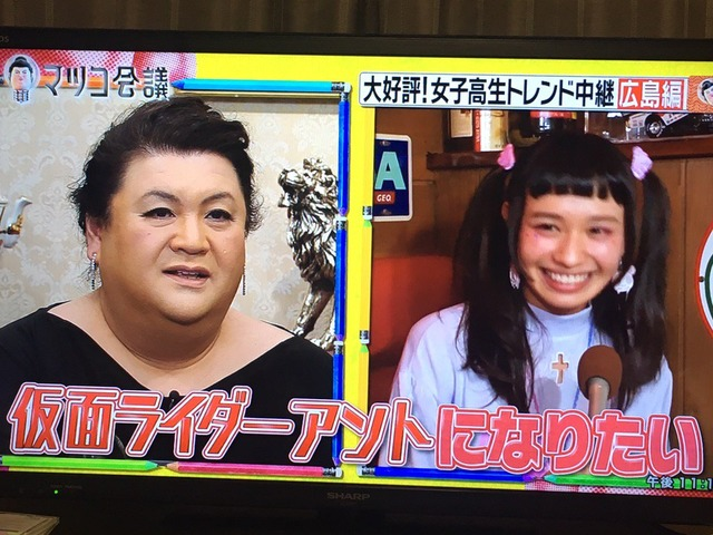 マツコ会議広島JK仮面ライダー2