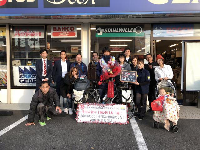 カープ津田息子自転車日本一周達成_01