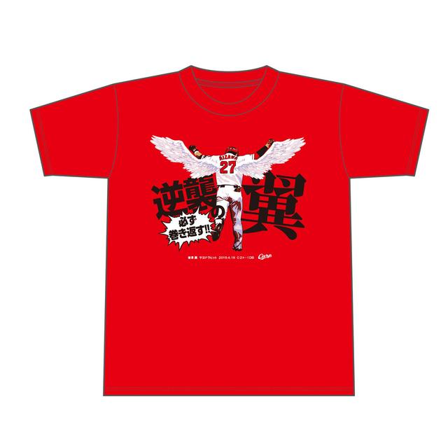 広島カープ會澤翼サヨナラTシャツ逆襲の翼