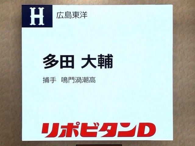 カープ多田大輔ドラフト会議