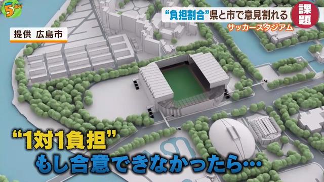 広島サッカースタジアム、県と市『予算負担割合』で意見割れる_11