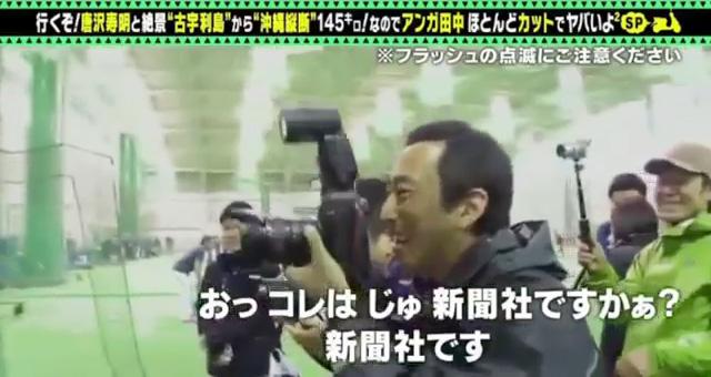 アンガールズ田中vsヤクルト石井琢朗_17