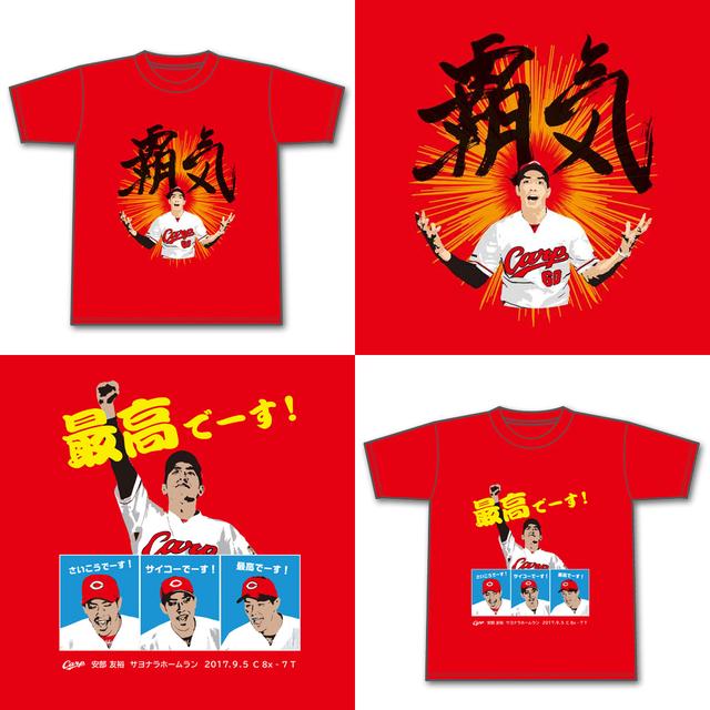 安部友裕_覇気Tシャツ