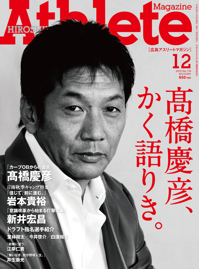 高橋慶彦の画像 p1_2