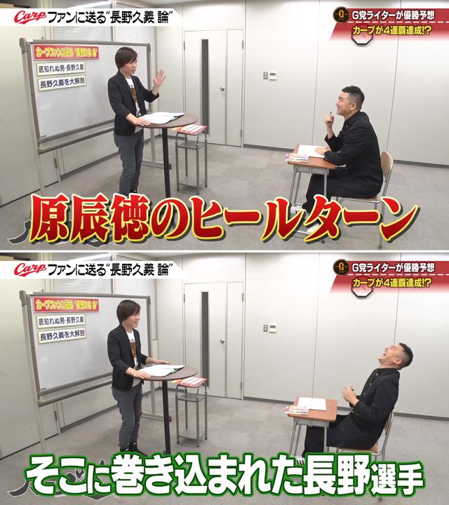 広島カープ長野久義は巨人原監督のヒールターンに巻き込まれた
