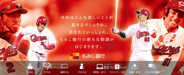 もみじ銀行カープV預金規約変更