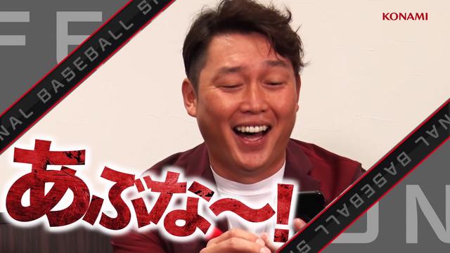 新井貴浩金本知憲プロスピA対決_06