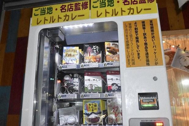 広島レトルトカレー10円自動販売機