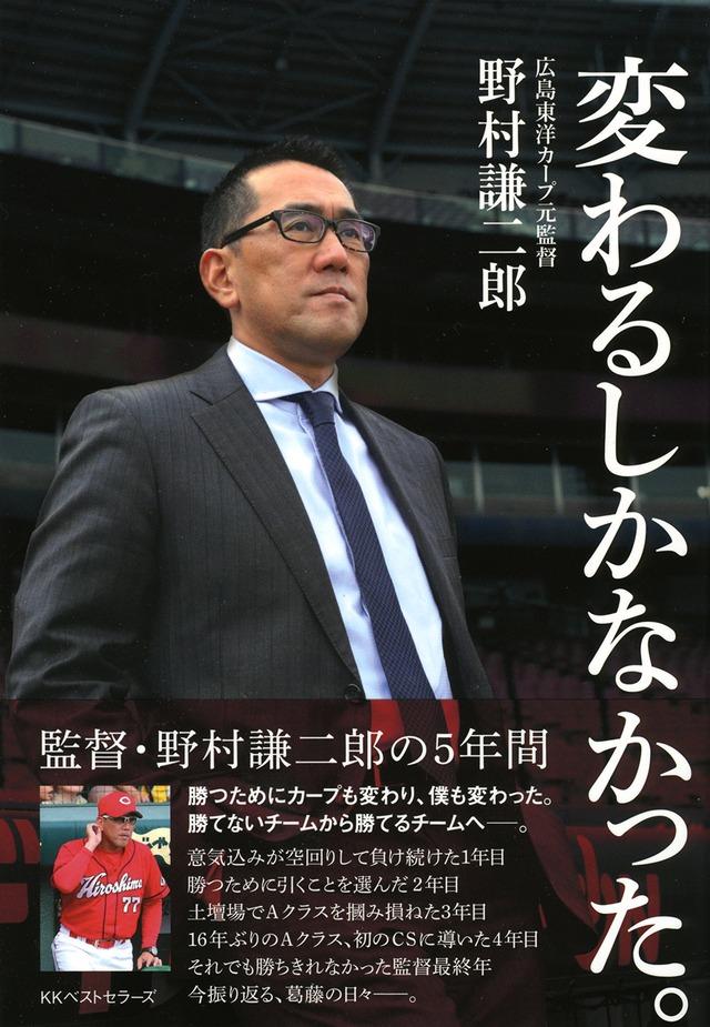 ノムケン_解説者