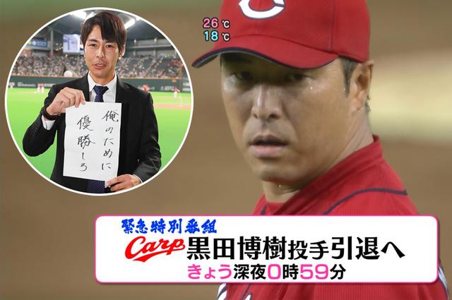 黒田引退ブースト